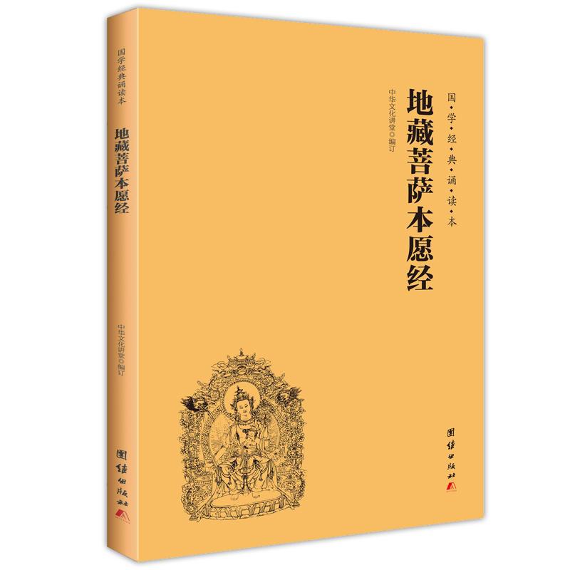 地藏菩萨本愿经(pdf+txt+epub+azw3+mobi电子书在线阅读下载)