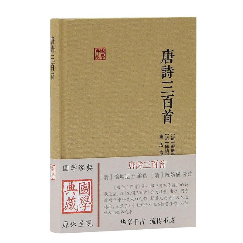 唐诗三百首(pdf+txt+epub+azw3+mobi电子书在线阅读下载)