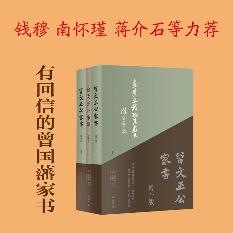 曾国藩-曾文正公家书(pdf+txt+epub+azw3+mobi电子书在线阅读下载)