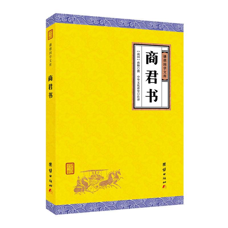 商君书(pdf+txt+epub+azw3+mobi电子书在线阅读下载)