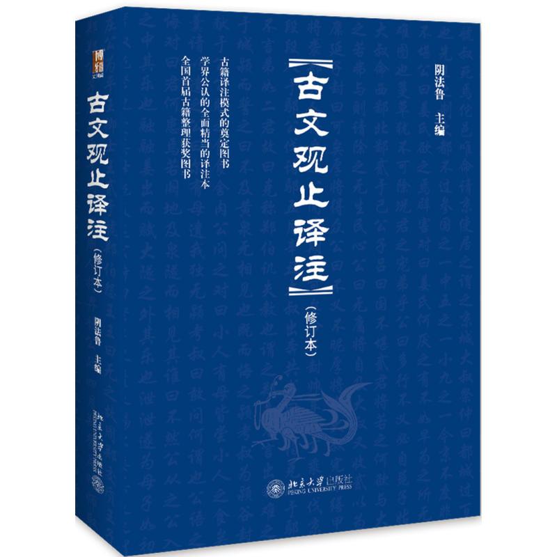 古文观止译注(修订本)(pdf+txt+epub+azw3+mobi电子书在线阅读下载)