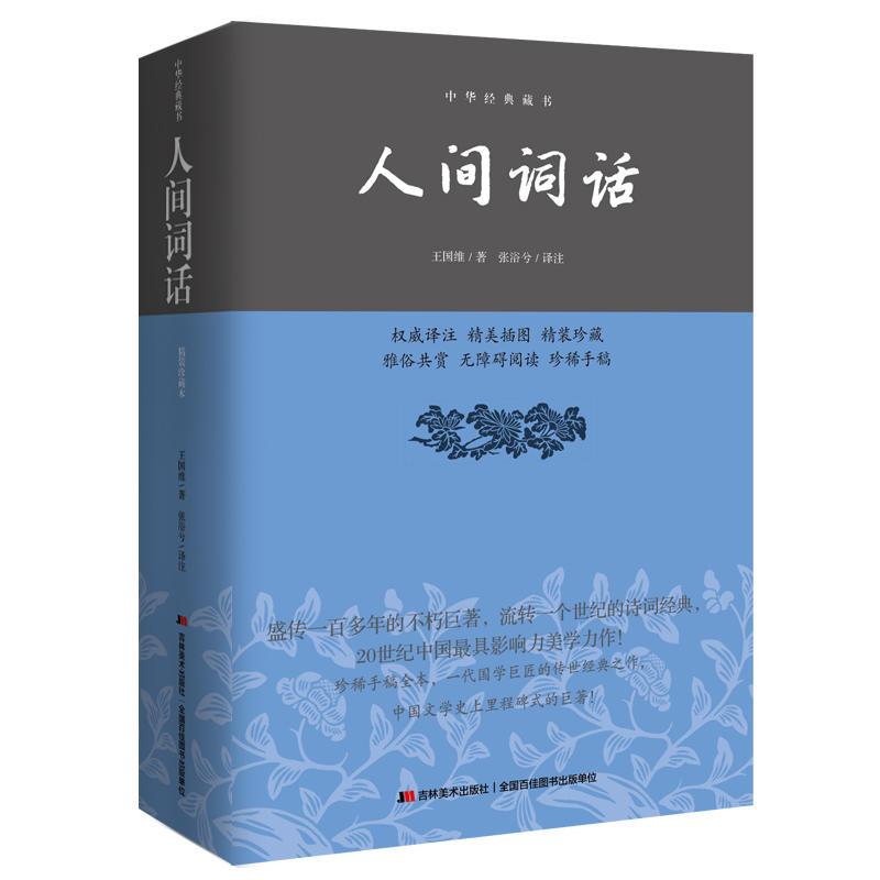 人间词话(精装)(pdf+txt+epub+azw3+mobi电子书在线阅读下载)