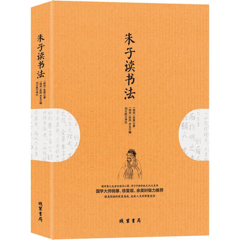 朱子读书法(pdf+txt+epub+azw3+mobi电子书在线阅读下载)