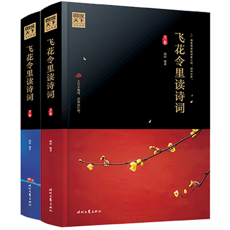 飞花令精装2册(pdf+txt+epub+azw3+mobi电子书在线阅读下载)