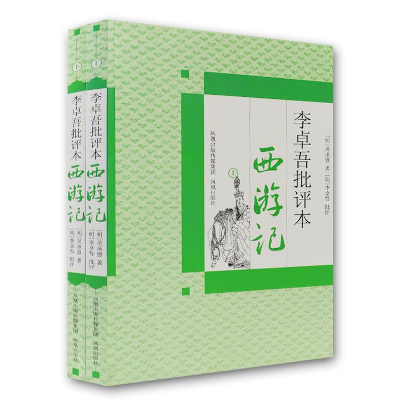 李卓吾批评本西游记(上下)(pdf+txt+epub+azw3+mobi电子书在线阅读下载)