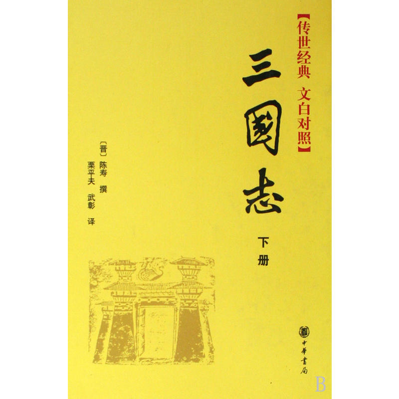 三国志(全二册)精(pdf+txt+epub+azw3+mobi电子书在线阅读下载)