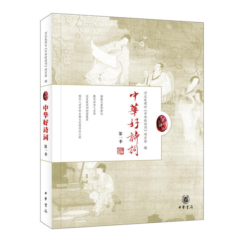中华好诗词(季)(pdf+txt+epub+azw3+mobi电子书在线阅读下载)