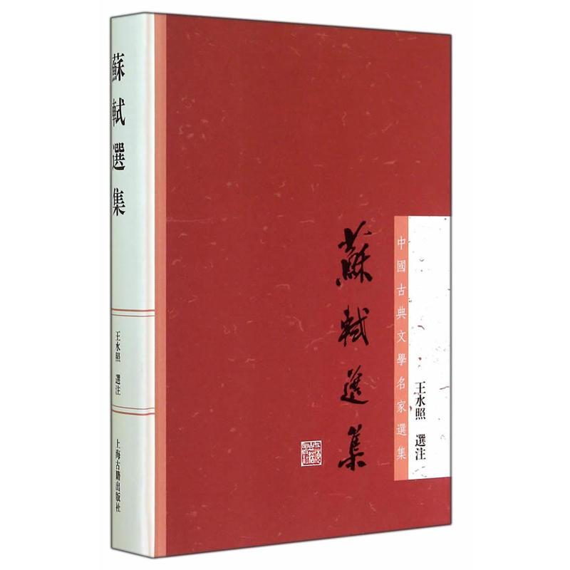 苏轼选集(pdf+txt+epub+azw3+mobi电子书在线阅读下载)