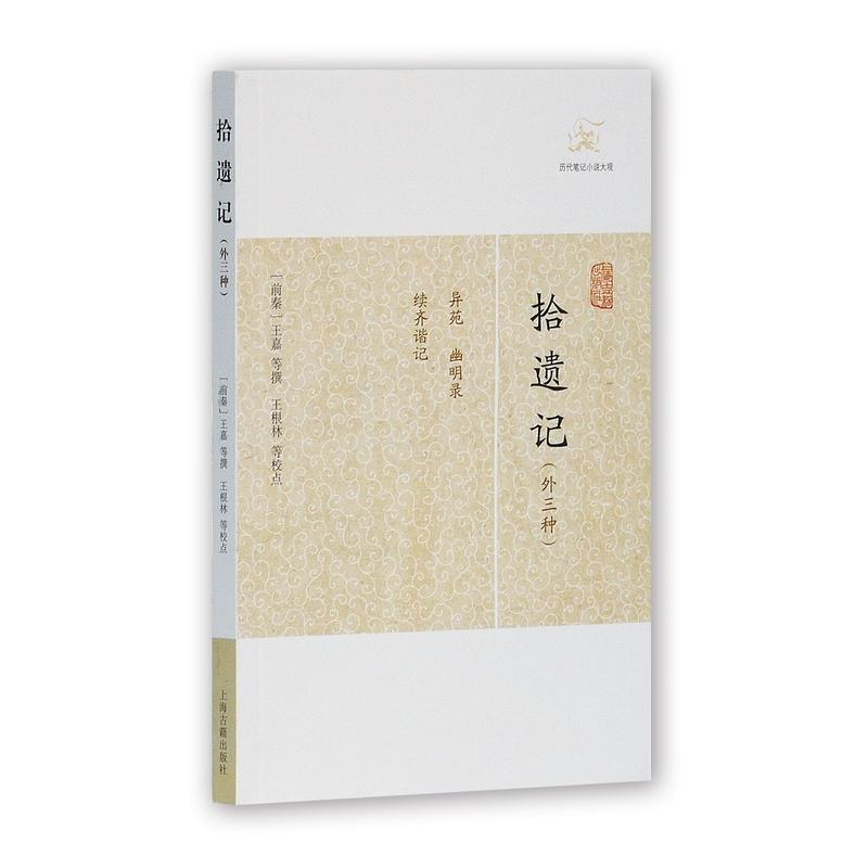 拾遗记(外三种)(pdf+txt+epub+azw3+mobi电子书在线阅读下载)