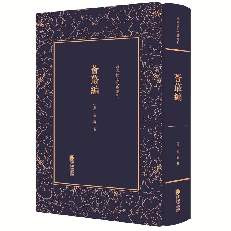 荟蕞编(精)(pdf+txt+epub+azw3+mobi电子书在线阅读下载)