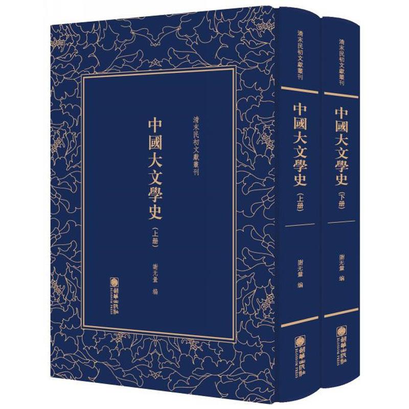 中国大文学史(上下)(精)(pdf+txt+epub+azw3+mobi电子书在线阅读下载)