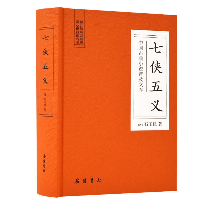 七侠五义(pdf+txt+epub+azw3+mobi电子书在线阅读下载)