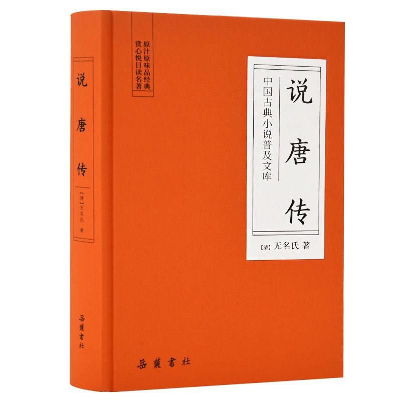 说唐传(pdf+txt+epub+azw3+mobi电子书在线阅读下载)