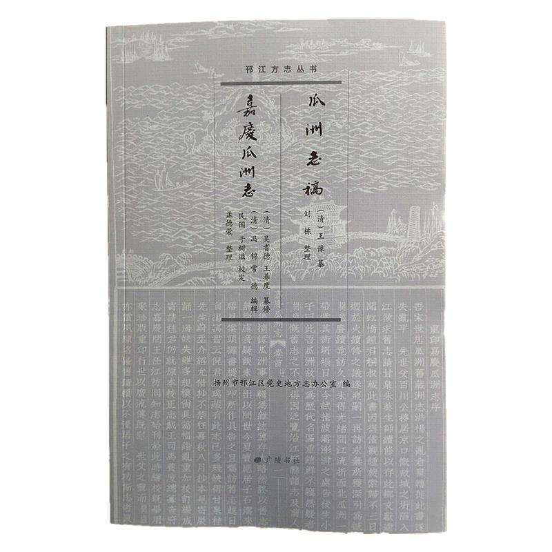 瓜州志稿-嘉庆瓜州志(pdf+txt+epub+azw3+mobi电子书在线阅读下载)