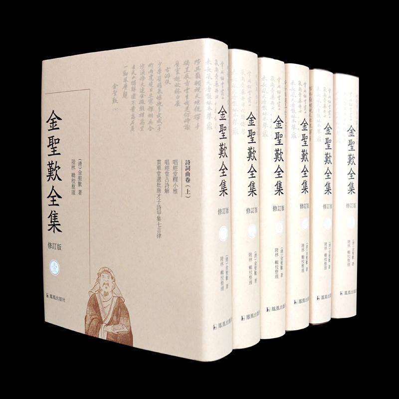 金圣叹全集(pdf+txt+epub+azw3+mobi电子书在线阅读下载)