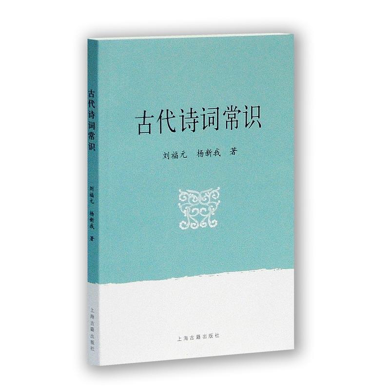 古代诗词常识(pdf+txt+epub+azw3+mobi电子书在线阅读下载)
