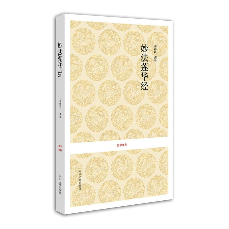 妙法莲华经(pdf+txt+epub+azw3+mobi电子书在线阅读下载)