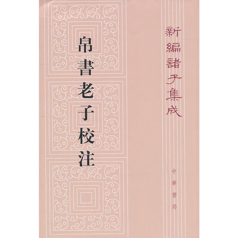 帛书老子校注(高明)(pdf+txt+epub+azw3+mobi电子书在线阅读下载)