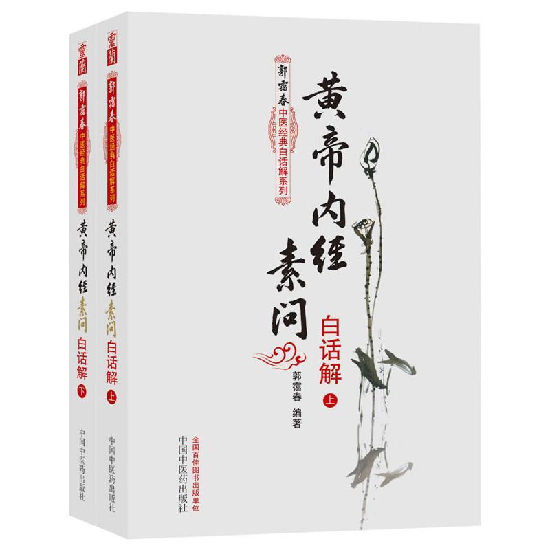 黄帝内经素问白话解(pdf+txt+epub+azw3+mobi电子书在线阅读下载)