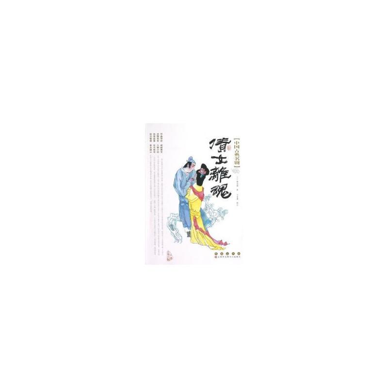 倩女离魂(pdf+txt+epub+azw3+mobi电子书在线阅读下载)