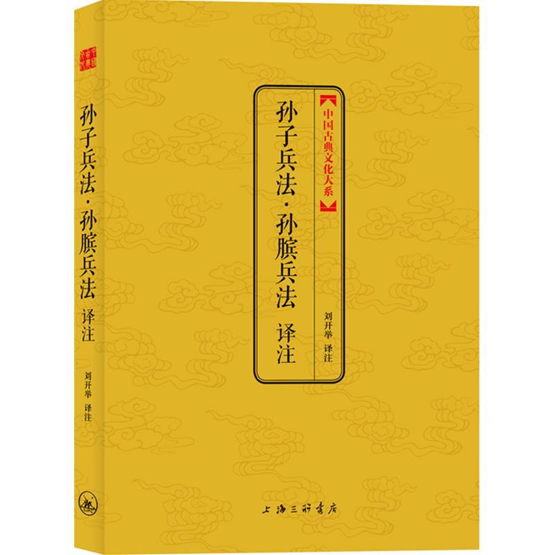 孙子兵法-孙膑兵法(pdf+txt+epub+azw3+mobi电子书在线阅读下载)