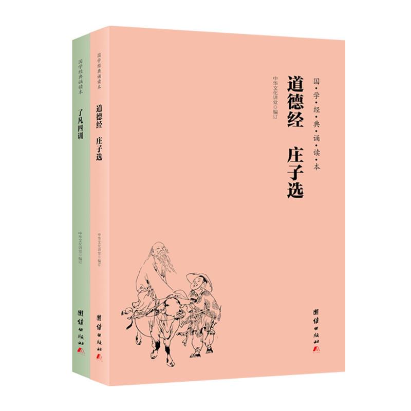 了凡四训道德经庄子选(pdf+txt+epub+azw3+mobi电子书在线阅读下载)