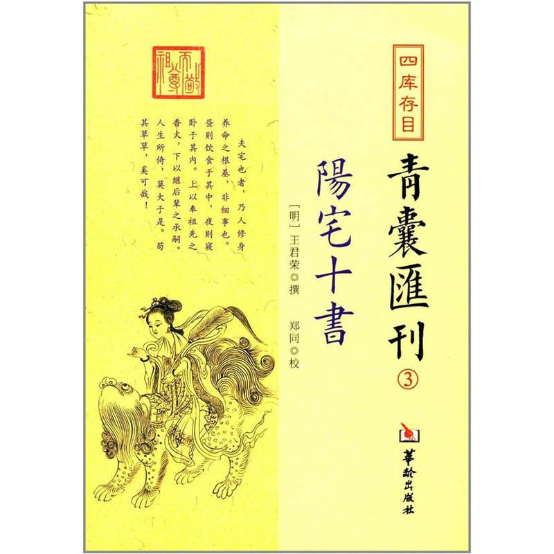 青囊汇刊3阳宅十书(pdf+txt+epub+azw3+mobi电子书在线阅读下载)
