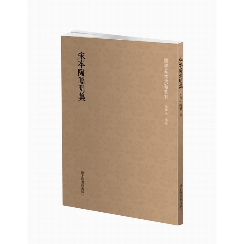 国学基本典籍丛刊:宋本陶渊明集(pdf+txt+epub+azw3+mobi电子书在线阅读下载)