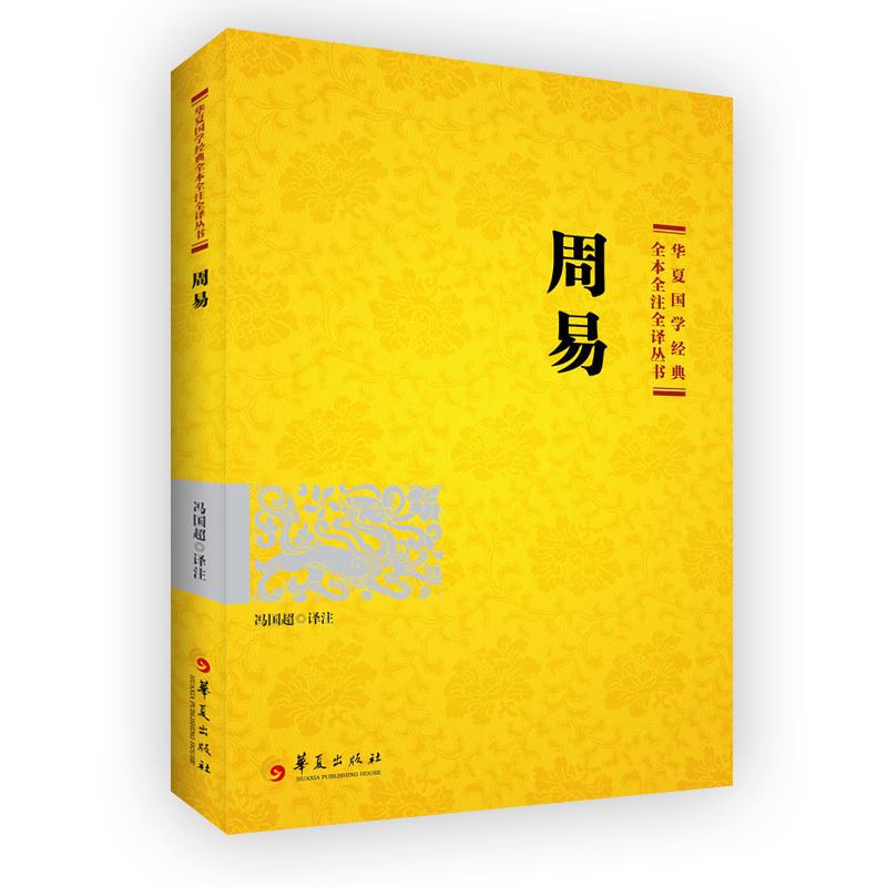 周易(pdf+txt+epub+azw3+mobi电子书在线阅读下载)