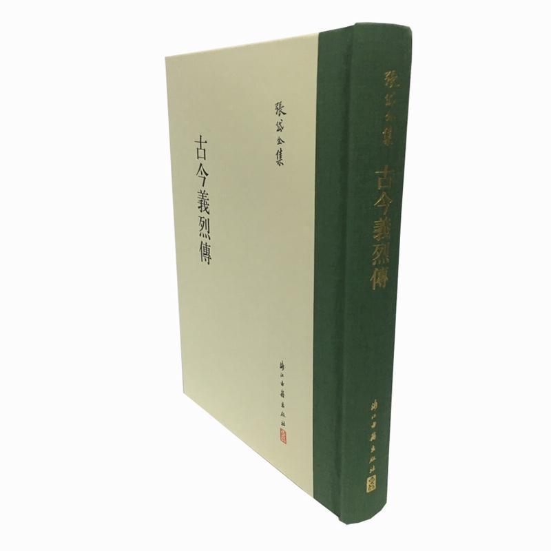 古今义烈传(pdf+txt+epub+azw3+mobi电子书在线阅读下载)