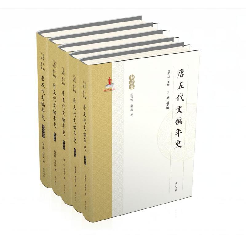 唐五代文编年史(pdf+txt+epub+azw3+mobi电子书在线阅读下载)