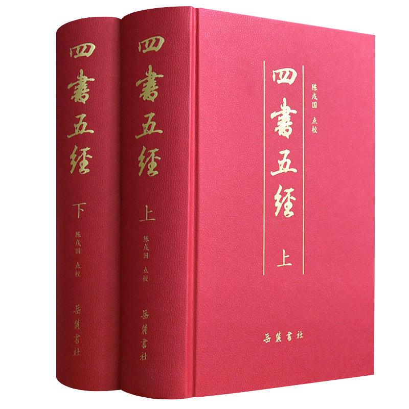 四书五经(pdf+txt+epub+azw3+mobi电子书在线阅读下载)