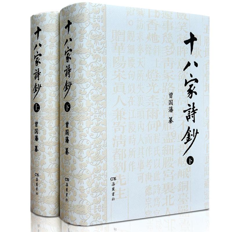 十八家诗钞(pdf+txt+epub+azw3+mobi电子书在线阅读下载)