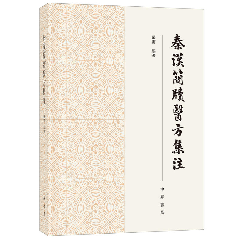 秦汉简牍医方集注(pdf+txt+epub+azw3+mobi电子书在线阅读下载)