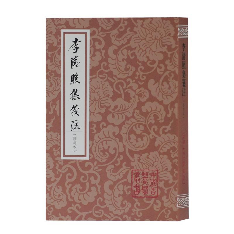 李清照集笺注(修订本)(平装)(pdf+txt+epub+azw3+mobi电子书在线阅读下载)