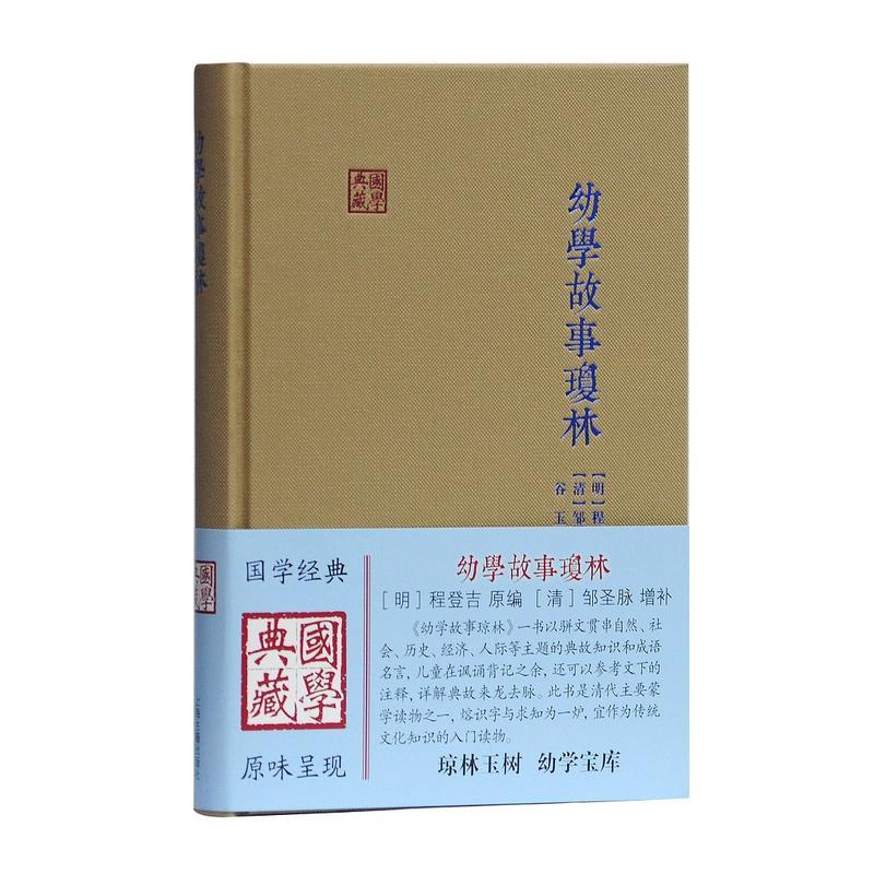 幼学故事琼林(pdf+txt+epub+azw3+mobi电子书在线阅读下载)