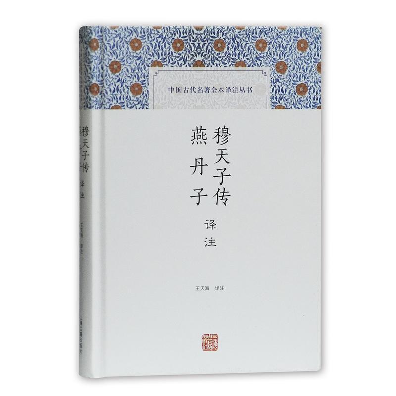 穆天子传译注-燕丹子译注(pdf+txt+epub+azw3+mobi电子书在线阅读下载)