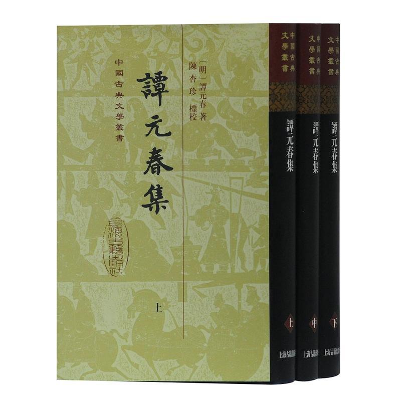 谭元春集(精)(全三册)(pdf+txt+epub+azw3+mobi电子书在线阅读下载)
