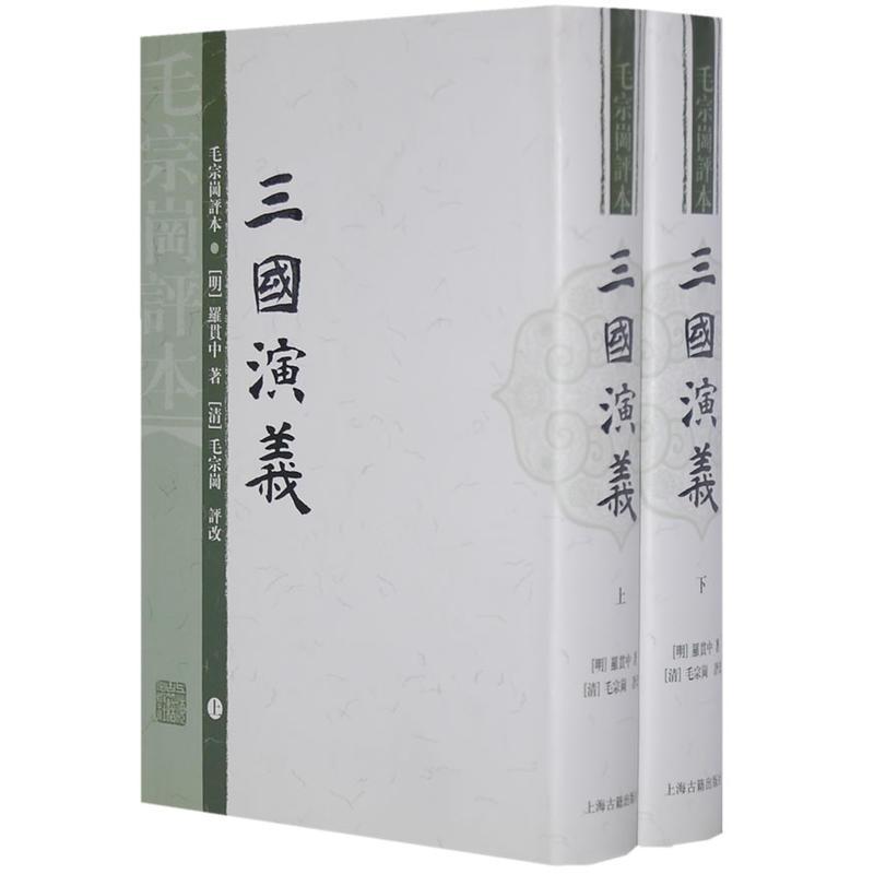 毛宗岗评本-三国演义(上下(pdf+txt+epub+azw3+mobi电子书在线阅读下载)