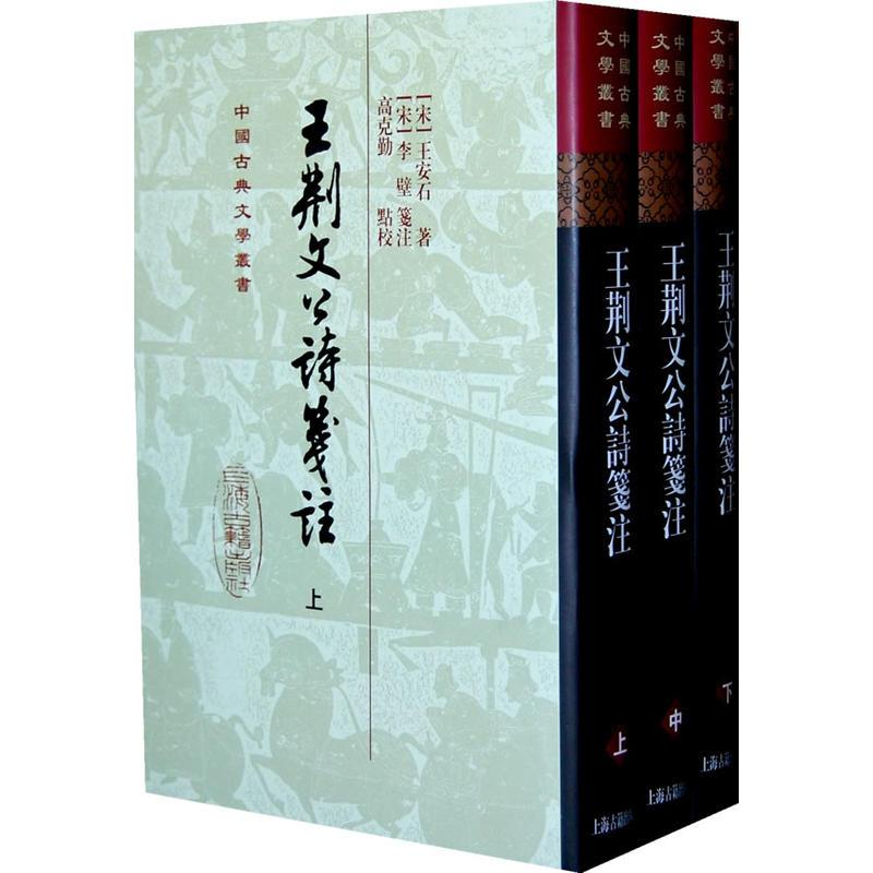 王荆文公诗笺注(全三册)(精)(pdf+txt+epub+azw3+mobi电子书在线阅读下载)