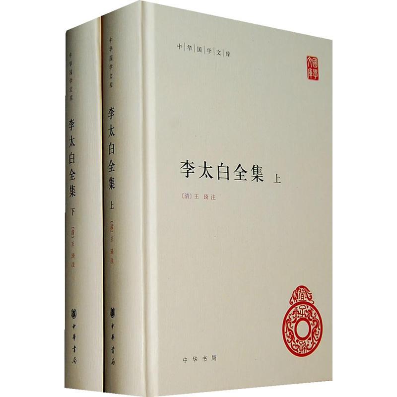 李太白全集(pdf+txt+epub+azw3+mobi电子书在线阅读下载)