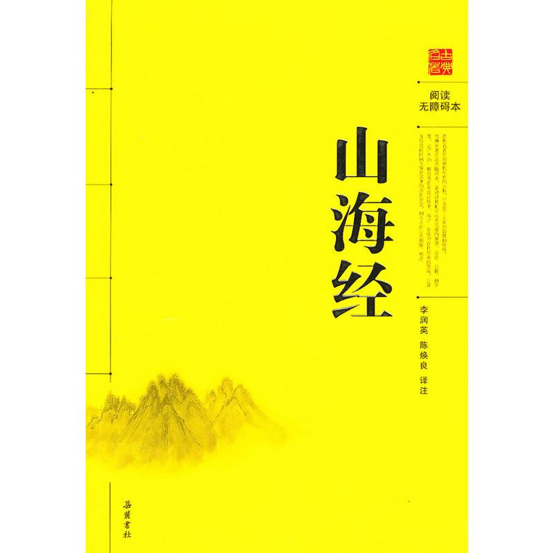 山海经(pdf+txt+epub+azw3+mobi电子书在线阅读下载)