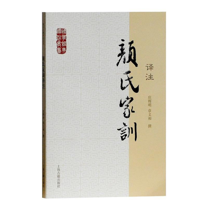颜氏家训译注(pdf+txt+epub+azw3+mobi电子书在线阅读下载)