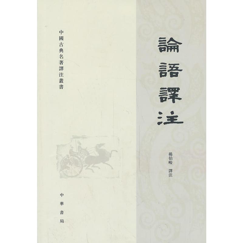 杨伯峻-论语译注(繁体)(pdf+txt+epub+azw3+mobi电子书在线阅读下载)