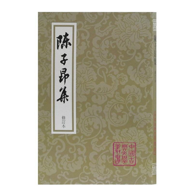 陈子昂集-修订本(pdf+txt+epub+azw3+mobi电子书在线阅读下载)