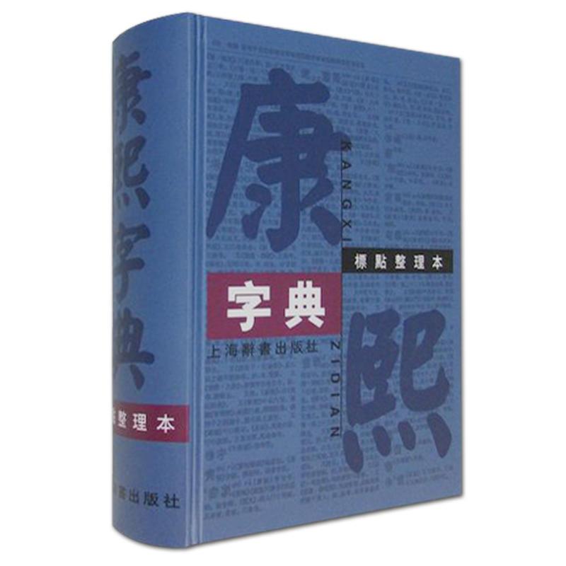 康熙字典(标点整理本)32开(pdf+txt+epub+azw3+mobi电子书在线阅读下载)