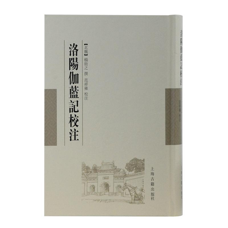 洛阳伽蓝记校注(pdf+txt+epub+azw3+mobi电子书在线阅读下载)