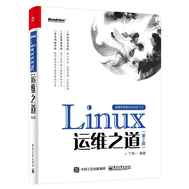 Linux运维之道(第2版)(pdf+txt+epub+azw3+mobi电子书在线阅读下载)