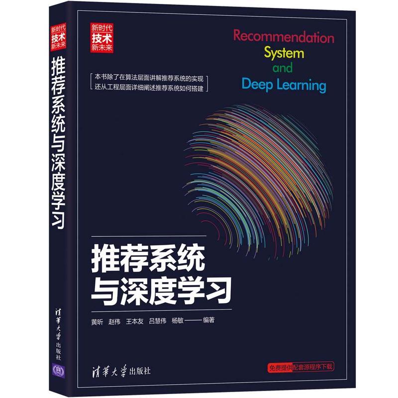 推荐系统与深度学习(pdf+txt+epub+azw3+mobi电子书在线阅读下载)