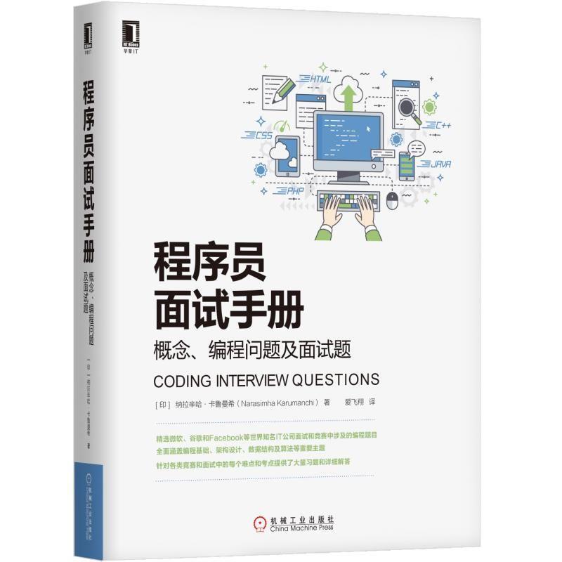 程序员面试手册:概念、编程问题及面试题(pdf+txt+epub+azw3+mobi电子书在线阅读下载)
